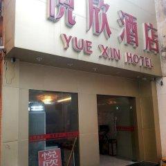 Отель Guangzhou Yuexin Hotel Китай, Гуанчжоу - отзывы, цены и фото номеров - забронировать отель Guangzhou Yuexin Hotel онлайн вид на фасад