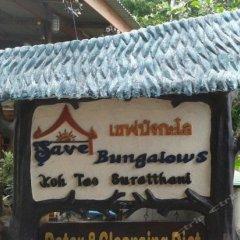 Отель Save Bungalow Koh Tao Таиланд, Мэй-Хаад-Бэй - отзывы, цены и фото номеров - забронировать отель Save Bungalow Koh Tao онлайн фото 2