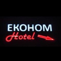 Гостиница Эконом Отель Украина, Донецк - отзывы, цены и фото номеров - забронировать гостиницу Эконом Отель онлайн развлечения