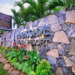 Отель Rockside Beach Resort фото 5