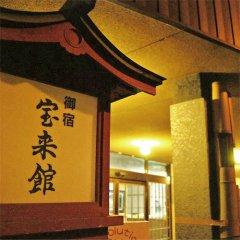 Отель Houraikan Япония, Минамиогуни - отзывы, цены и фото номеров - забронировать отель Houraikan онлайн спа