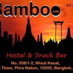 Sibamboo Hostel & Bar Бангкок городской автобус