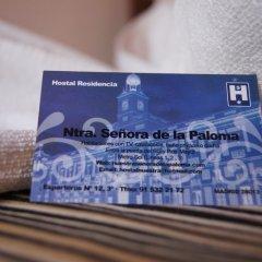 Hostel A Nuestra Señora de la Paloma сауна