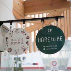 Отель HARE to KE - Hostel Япония, Фукуока - отзывы, цены и фото номеров - забронировать отель HARE to KE - Hostel онлайн питание
