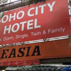 Soho City Hotel парковка