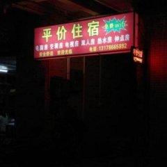 Отель Zhongshan Xiaolan Budget Inn развлечения