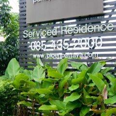 Отель Ploen Pattaya Residence Паттайя фото 2