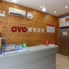 Tao Yuan Hotel интерьер отеля