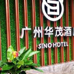 Sino Hotel Guangzhou парковка