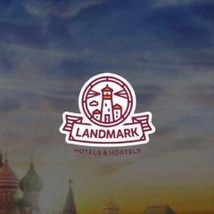 Гостиница Landmark Guesthouse в Москве - забронировать гостиницу Landmark Guesthouse, цены и фото номеров Москва фото 2