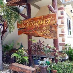 Отель Viang Suphorn Garden Resort фото 9