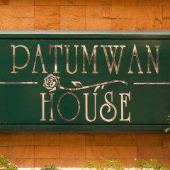 Отель Patumwan House интерьер отеля фото 3