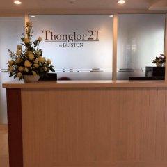 Отель Thonglor 21 Residence By Bliston Бангкок интерьер отеля фото 2