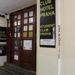 Отель Club Hotel Praha Чехия, Прага - 2 отзыва об отеле, цены и фото номеров - забронировать отель Club Hotel Praha онлайн питание фото 2