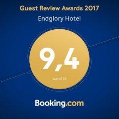 End Glory Hotel Турция, Корлу - отзывы, цены и фото номеров - забронировать отель End Glory Hotel онлайн с домашними животными