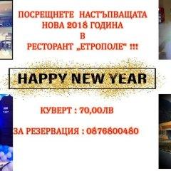 Отель Hostel Etropole Болгария, Правец - отзывы, цены и фото номеров - забронировать отель Hostel Etropole онлайн фото 12