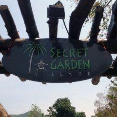 Отель Secret Garden Village спортивное сооружение