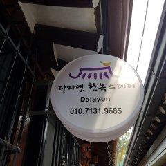 Отель Dajayon Guest House Южная Корея, Сеул - отзывы, цены и фото номеров - забронировать отель Dajayon Guest House онлайн в номере