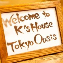 Отель K's House Tokyo Oasis Токио сауна