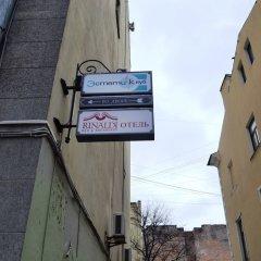 Гостиница Ринальди на Васильевском парковка фото 2