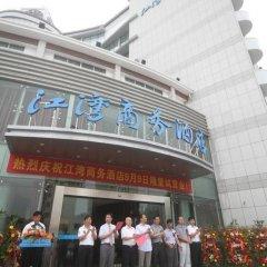 Jiangwan Business Hotel - Wuyuan фото 3