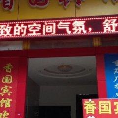 Xiangguo Hostel банкомат