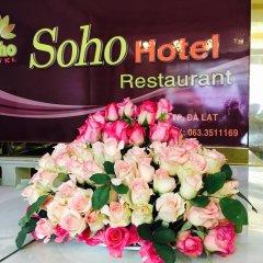 Soho Hotel Dalat Далат спа