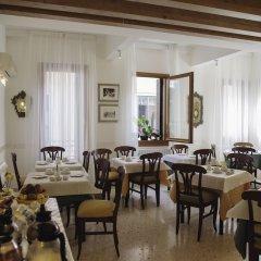 Отель Antigo Trovatore Венеция питание фото 2