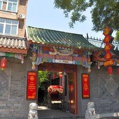 Beijing Double Happiness Hotel фото 15