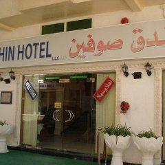 Sophin Hotel гостиничный бар