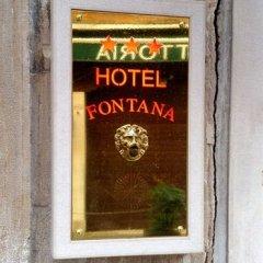 Hotel Fontana Венеция фото 3