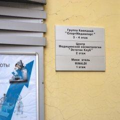 Гостиница Ринальди на Васильевском сауна фото 2