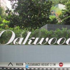 Отель Oakwood Studios Singapore Сингапур, Сингапур - отзывы, цены и фото номеров - забронировать отель Oakwood Studios Singapore онлайн парковка