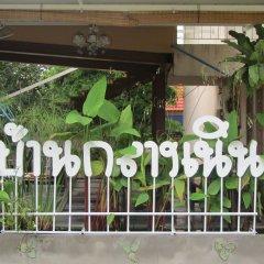 Апартаменты Baan Klang Noen Apartment Паттайя помещение для мероприятий