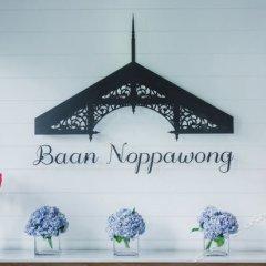 Отель Baan Noppawong фото 2