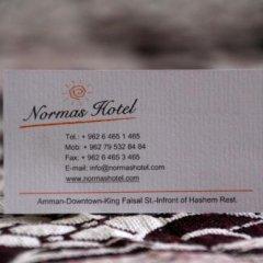 Отель Normas Hotel Иордания, Амман - отзывы, цены и фото номеров - забронировать отель Normas Hotel онлайн городской автобус