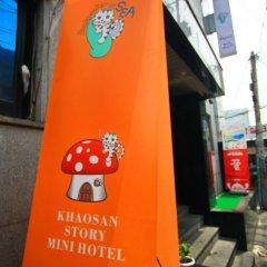 Khaosan Story Mini Hotel бассейн фото 3