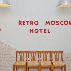 Гостиница Retro Moscow спа