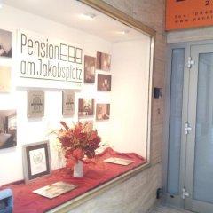 Отель Pension Am Jakobsplatz Мюнхен интерьер отеля