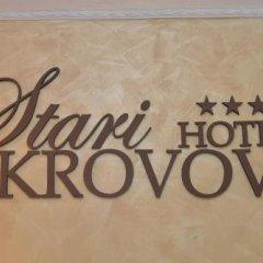 Отель Stari Krovovi Сербия, Нови Сад - отзывы, цены и фото номеров - забронировать отель Stari Krovovi онлайн интерьер отеля