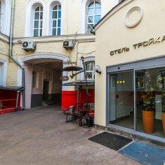 Гостиница Тройка Москва в Москве 9 отзывов об отеле, цены и фото номеров - забронировать гостиницу Тройка Москва онлайн