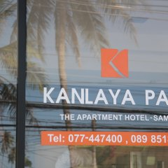 Отель Kanlaya Park Samui Самуи приотельная территория фото 2