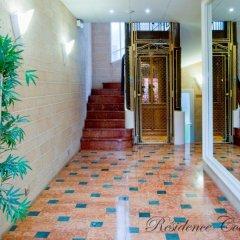 Отель Residence Courcelle интерьер отеля фото 3