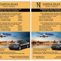 Отель National Palace Hotel Болгария, Сливен - отзывы, цены и фото номеров - забронировать отель National Palace Hotel онлайн городской автобус