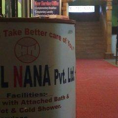 Отель Nana Непал, Катманду - отзывы, цены и фото номеров - забронировать отель Nana онлайн с домашними животными