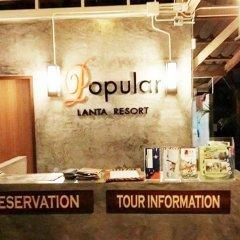 Отель Popular Lanta Resort Ланта питание