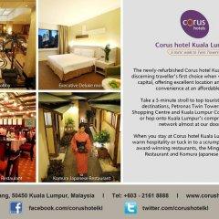 Отель Corus Hotel Kuala Lumpur Малайзия, Куала-Лумпур - 1 отзыв об отеле, цены и фото номеров - забронировать отель Corus Hotel Kuala Lumpur онлайн интерьер отеля фото 2