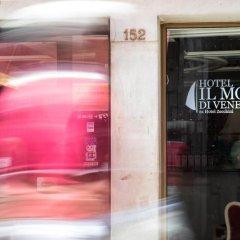 Отель Il Moro di Venezia Италия, Венеция - 3 отзыва об отеле, цены и фото номеров - забронировать отель Il Moro di Venezia онлайн гостиничный бар