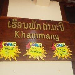 Khammany Hotel фото 3