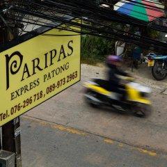 Paripas Express Hotel Patong парковка